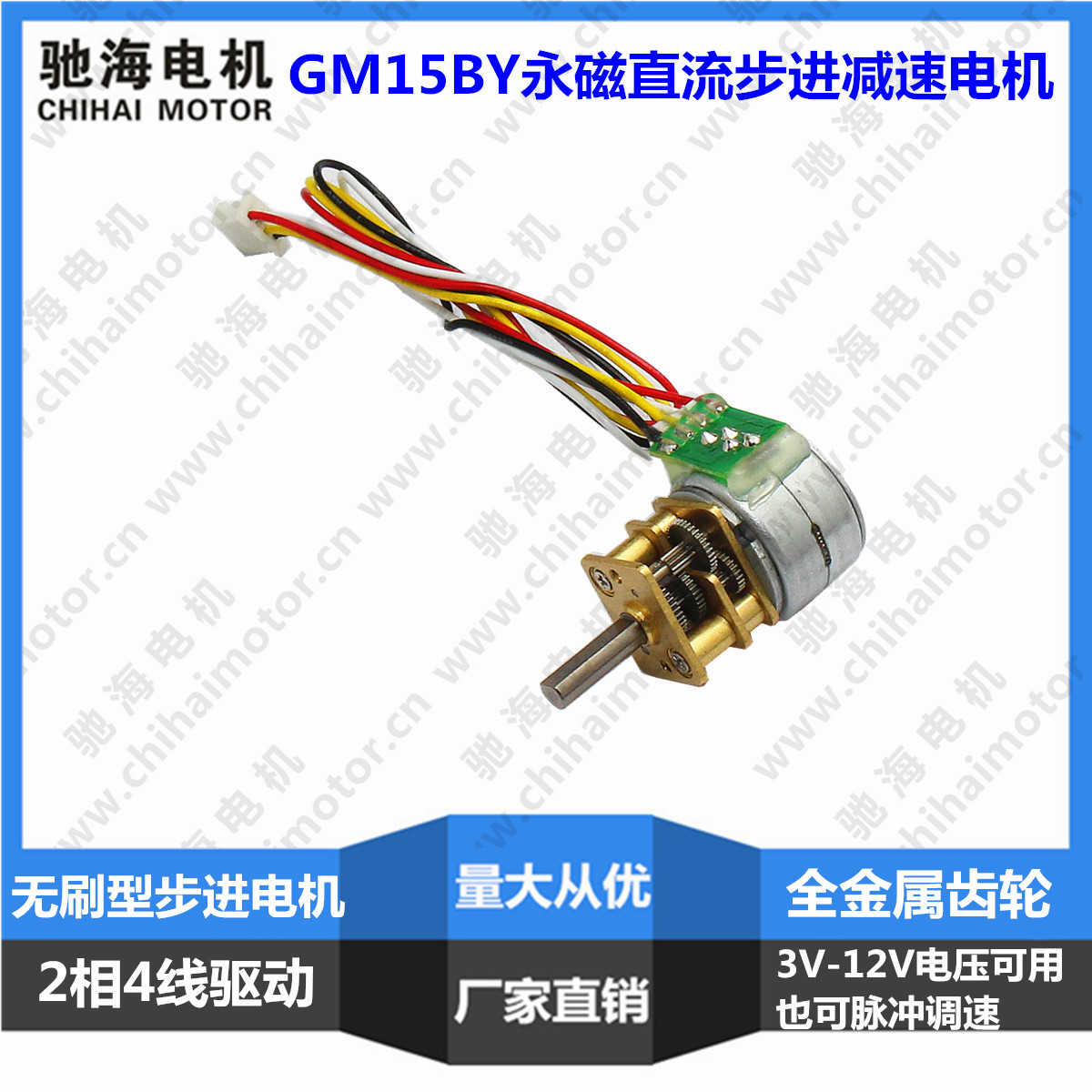 GM15BY Stepper Motor - Small Size, Small Step Angle, Big Torque, Two-phase Four Lines 428yghm818 stepper motor two phase four wire