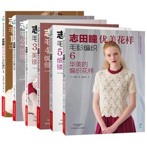 Image 1 - 6 stks Shida Hitomi Breien Boek Mooie Patroon Trui Weven Textbook Janpanese Klassieke Gebreide Boek Opengewerkte Patroon