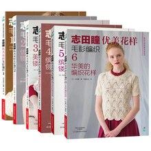 6 sztuk wewnętrzna Hitomi dziania książka piękny wzór sweter tkania podręcznik japoński klasyczne dzianiny książki ażurowy wzór