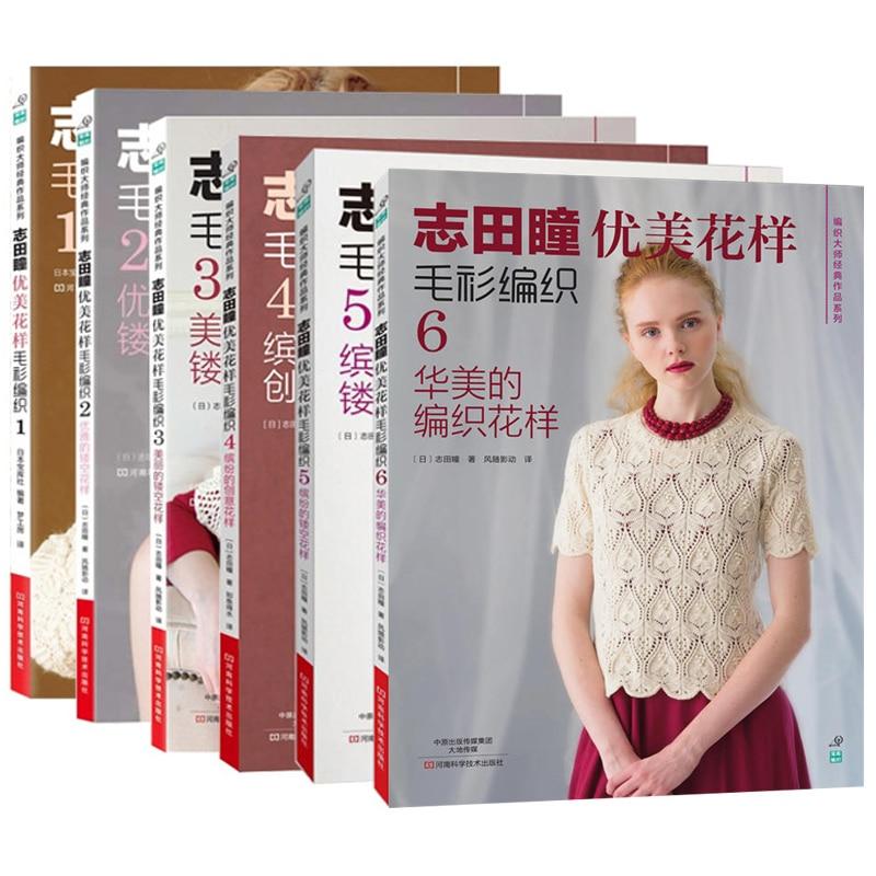 6pcs Shida Hitomi Knitting Book Beautiful Pattern Sweater Weaving Textbook Janpanese Classic Knit Book Openwork Pattern