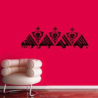 Z543 Muslim Words High Quality Carved Not Print Wall Decor Decals Home Door Islamic Stickers Art