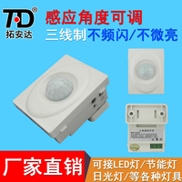 Human Body Infrared Induction Switch Relay High Power 220V Change Direction Time Delay Photosensitive Adjustable LED