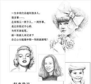 Image 2 - Boceto de lápiz de Novice a libro profesional: boceto de base cero libros tutorial materiales de enseñanza autorretratos retrato de cabeza