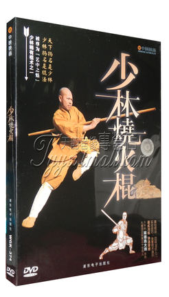 chinese martial arts wushu book, shaolin fire cudget