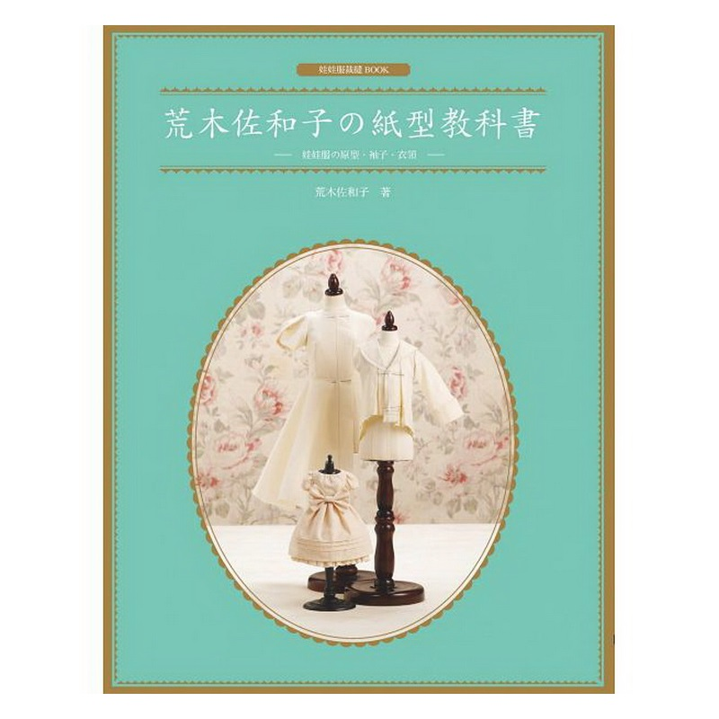 Sawako Araki Paper Textbook Doll Clothes,Sleeves,Collar Cute Doll Dress Clothes Book