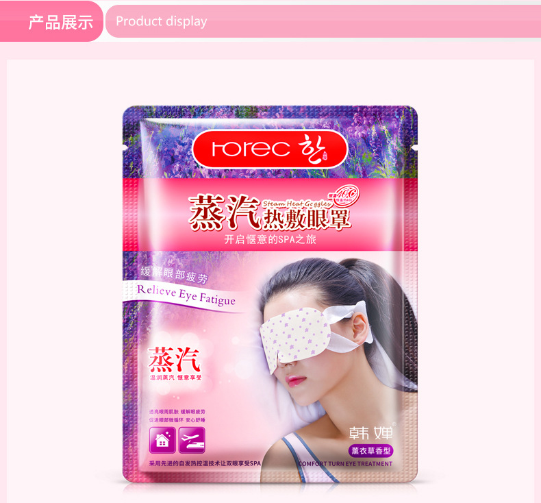 Lavender Eye Mask Steam Mask Eye Care Moisture Eye Mask Eyeshade Travel Sleep Eye Mask Big Sale Clearance(China)