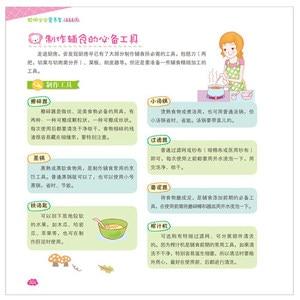Image 4 - חכם תינוק תזונה ארוחת ב 1888 מקרי fit עבור 0 3 גיל/תינוק בישול ספר בסינית