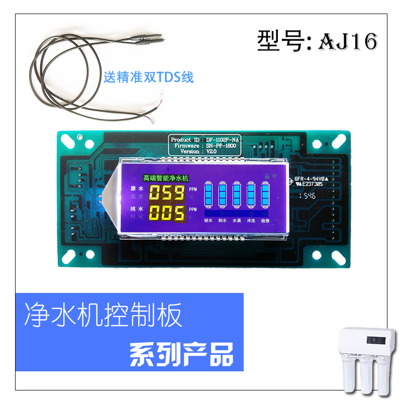 Water Purifier Computer Board Water Purifier Control Board AJ16 RO Machine TDS Computer Board AJC Water Purifier Circuit Board bts452t automotive computer board