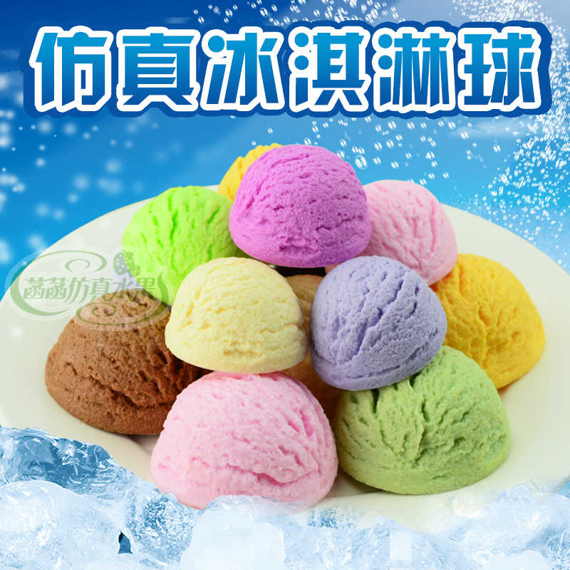 Artificial ice cream ball food model hagendasi ice cream ice cream ball counter decoration props