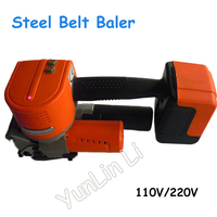 110V 220V Handheld Electric Baler PET Plastic Steel Belt Portable Charging Baling Press PET Strap Strapping