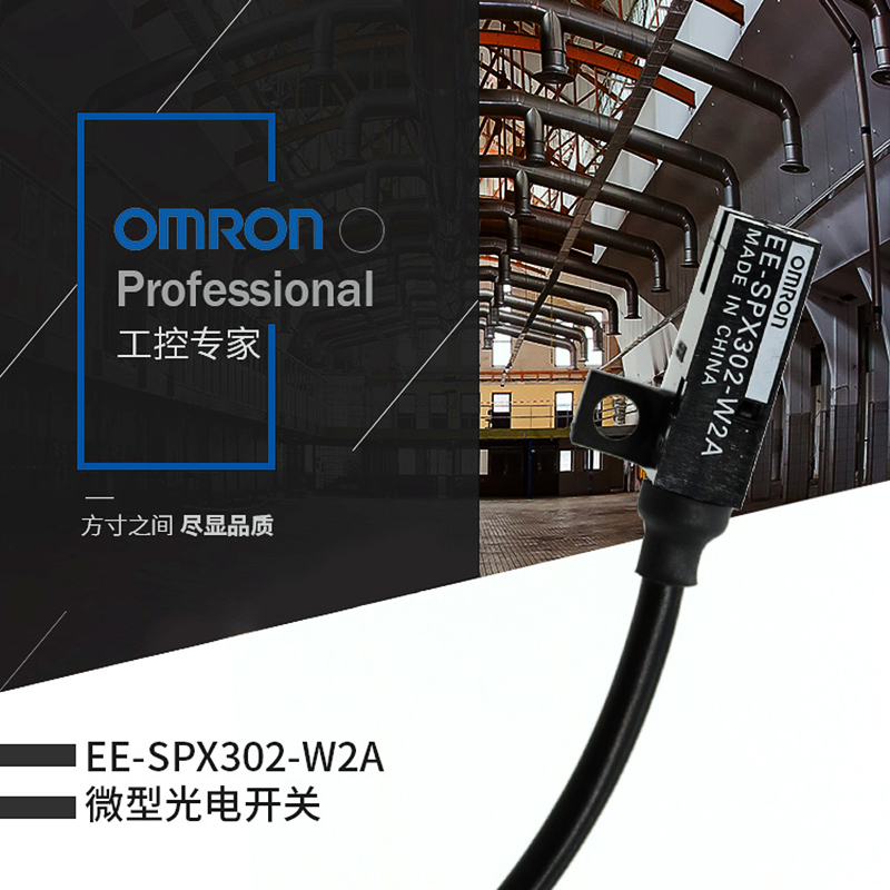 OMRON EE-SPX302-W2A, EE-SPX304-W2A Authentic original Micro photoelectric switch 1M PHOTO MICROSENSOR,NPN OUTPUT dhl eub 5pcs new original for omron photoelectric switch ee sy671 ee sy671 15 18