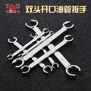 Image 3 - Flare Nut Wrench Set of Oil Pipe Spanner Kit
