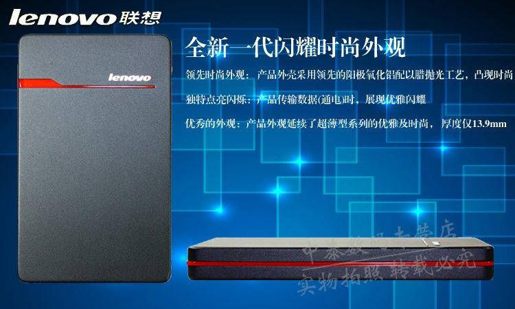 Lenovo F310 750G
