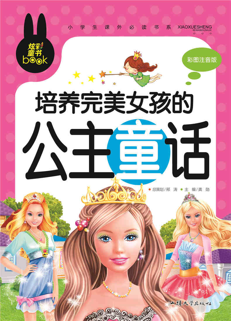 Education Book In Chinese With Pin Yin For Stater Learners And Child Love Princess Story For Learning Hanzi