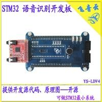 Speech Recognition Development Board LD3320A Voice Module STM32 Minimum System Board Identification Kit