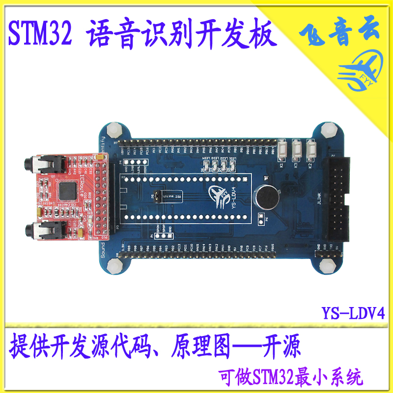 Speech recognition development board LD3320A voice module STM32 minimum system board identification Kit m35 gsm gprs cell phone development board module w voice interface antenna blue