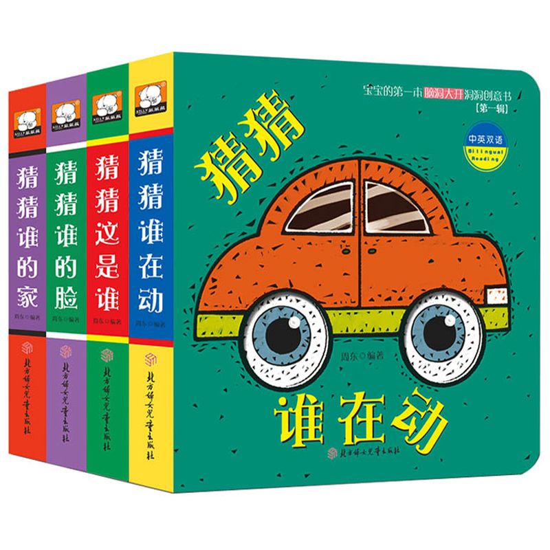 New 4books/set 3D Peek A Who Picture Book English Book For Children Kids Bilingual Story Book