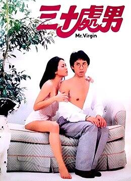 《三十处男》1984年香港喜剧,剧情电影在线观看