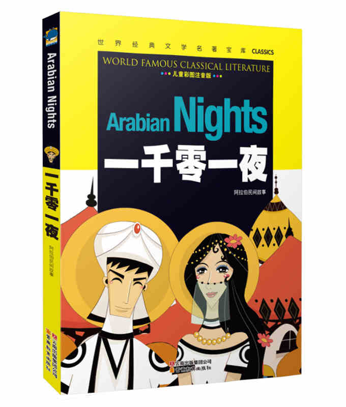 Arabian Nights: World Classic Literature Chinese Mandarin Story Book With Pictures And Pin Yin Book For Kids Children Libros