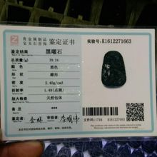 Drop Shipping National Appraisal Certificate Obsidian Hetian Jades a variety of Jades jewelry Identification Certificate(China)