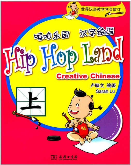 Hip Hop Land :learn writing Chinese characters for starter learners ,Chinese book with pinyin and stroke --volume 1