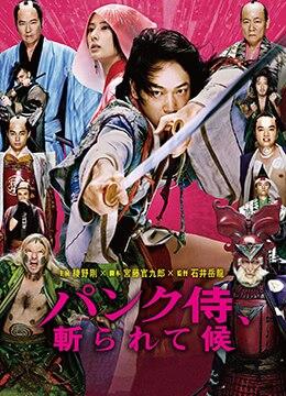《朋克武士》2018年日本喜剧,动作电影在线观看