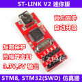 FREE SHIPPING 2PCS/LOT St-link stlink v2 mini stm8stm32 stlink artificial device