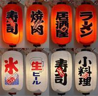 High Quality Waterproof Paper Lamp Large Hang Light Satin Bar Decor Pub House Decor Japan PubHouse Paper Lantern Mix Design
