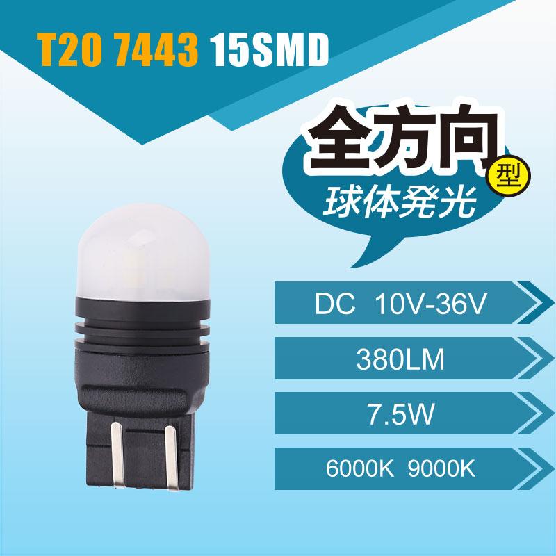 T20 7443 15SMD السيارات عكس الأنوار إشارة - أضواء السيارة