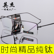 Prescription glasses titanium half-rim frame eyeglasses business men spectacle frame eyeglasses Myopia glasses titanium 8312