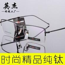 Brillen titanium halbrand rahmen brillen business männer brillengestell brille myopie gläser titanium 8312