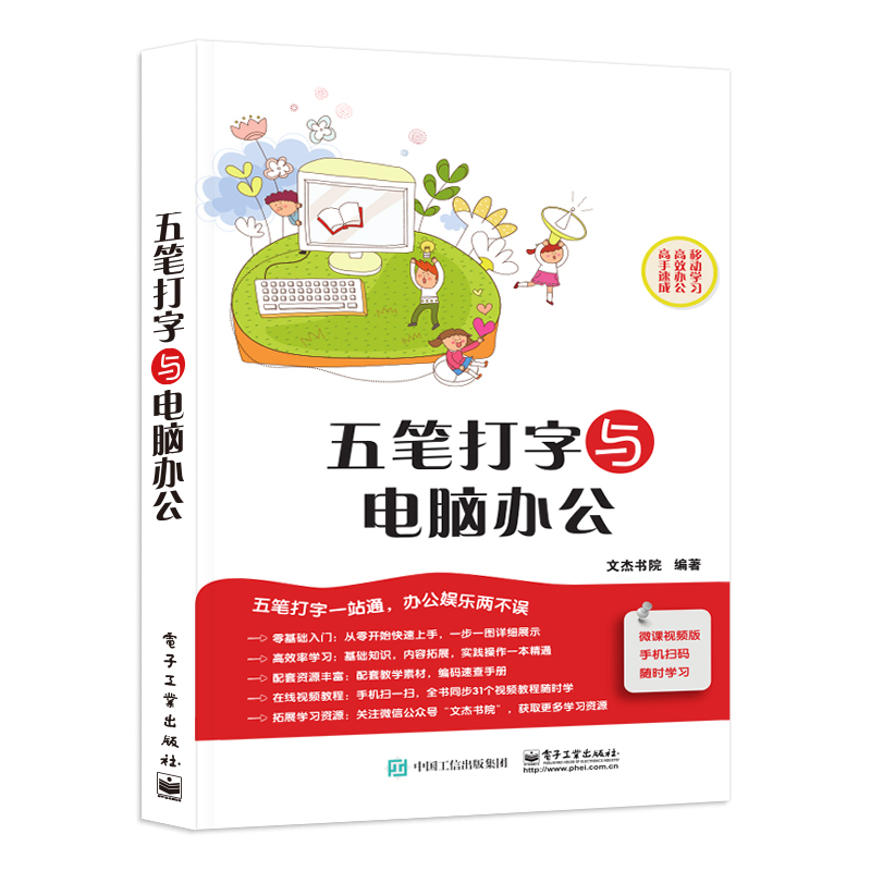 New Hot 1 Pcs Wubi Typing Office Software Tutorial Book Learn To Computer Wubi Input Method Chinese Book