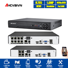 H.265 8CH 4CH 48V POE NVR Up to 5MP/1080P Audio Out Surveillance Security Video Recorder For Camera Motion Detect ONVIF