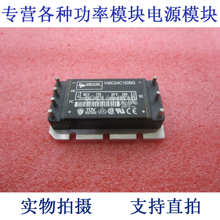 V48C24C150BG 48V-24V-150W DC / DC power supply module цена