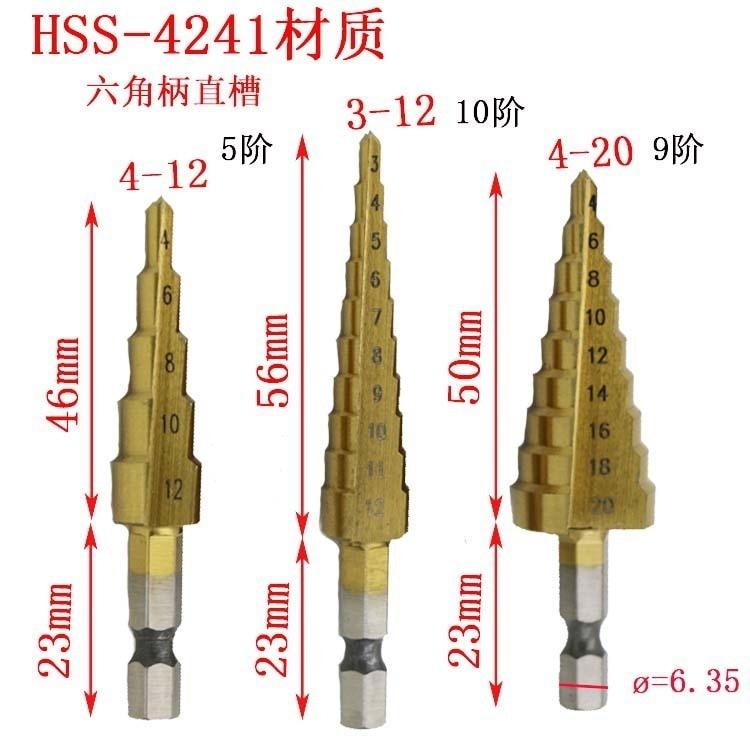 3 vnt HSS titanu dengtas žingsninis gręžtuvas metalui 3-12mm - Elektrinių įrankių priedai - Nuotrauka 6