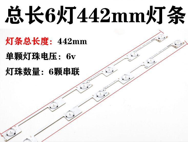 6 luzes, 6 V LED série, lente destaque bar, Konka TV LCD, KDL48JT618A mudança tira lâmpada geral, 36 V