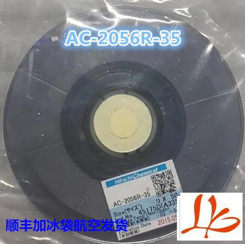 New arrival original AC-2056R-35 2.0MM*50M glue 2.0MM*50M for Pressure cable machine new arrival original ac 7813km 25 1 2mm 50m glue tape for pressure cable machine