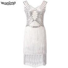 1920s ギャツビーチャールストンスパンコールホワイトビーズフリンジフラッパードレス vestido ローブダブル v ネックノースリーブティアードタッセルパーティードレス
