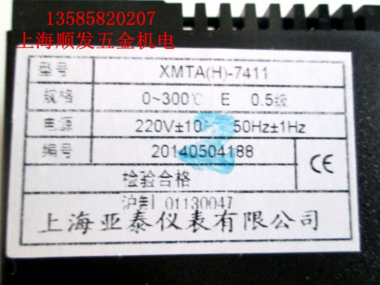 AISET Shanghai Yatai meter intelligent temperature  XMTA (H) -7411 measuring thermometer genuine shanghai yatai xmta h 7000 temperature controller xmta h 7411 intelligent temperature control