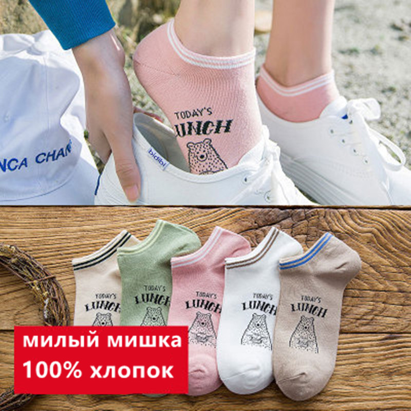 5 Pairs/Set Women Spring   Sock   Cartoon Bear Print Transparent Van Shoe   Sock   2019 Top Fashion Summer Cotton Hosiery