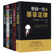 5pcs/set New Murphys Law / mind reading Games psychology micro-expression books for adult (Chinese version)
