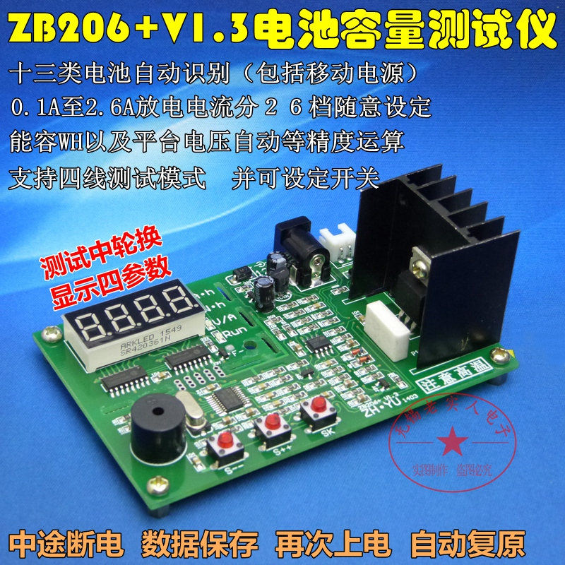 12V ZB206+V1.3 battery capacity tester resistance test 18650 mobile power lithium battery test 12v with 18650 zb206 four battery capacity mobile power line frame resistance tester