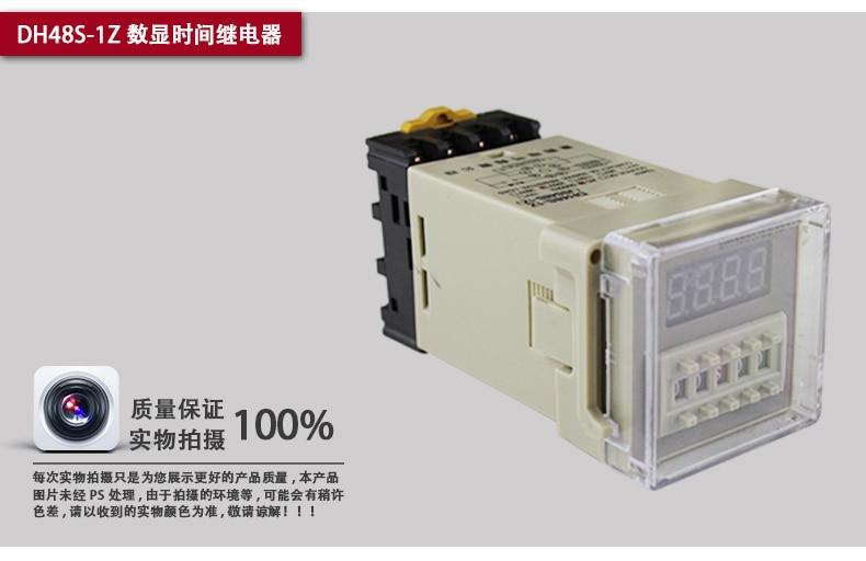 Digitalanzeige zeitrelais DH48S-S zyklus control zeitrelais 0,01 S-990 H 8PIN mit basis DC12V/24 V/36 V/AC110V/220 V/380 V DH48S-S