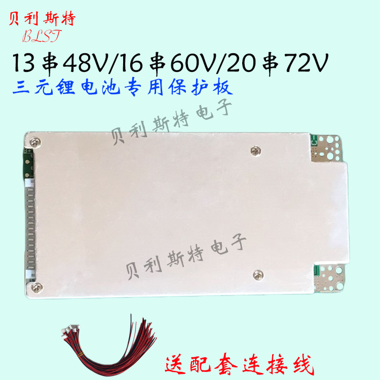 13 String, 16 String, 20 String, 48V60V72V Lithium Battery Protection Board, High Current 45A, with the Same Mouth with Cable 2016 new rushed standard battery quality lithium battery 10 8v three string combination