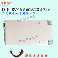 13 String, 16 String, 20 String, 48V60V72V Lithium Battery Protection Board, High Current 45A, with the Same Mouth with Cable