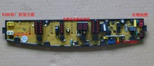 Original ! washing machine board xqb52-h5167 xqb60-h5568 kpb-h5 motherboard