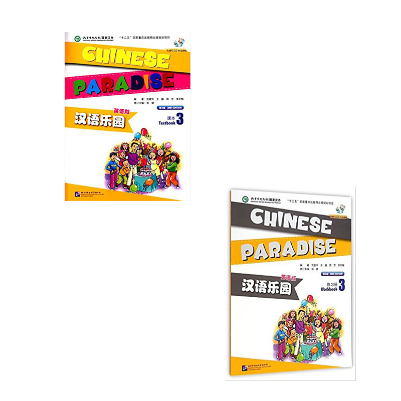 Chinese Paradise workbook and textbook 3 :The Fun Way to Learn Chinese with CD ( edition 2 ) English version,Pack of 2 image