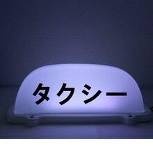 Taxi Top Light New white LED Roof Sign TOP light 12V with Magnetic Base white for japanese car light цена