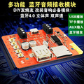 Bluetooth audio receiver board with USB decoding front stage output car audio conversion Bluetooth module Bluetooth 4.1