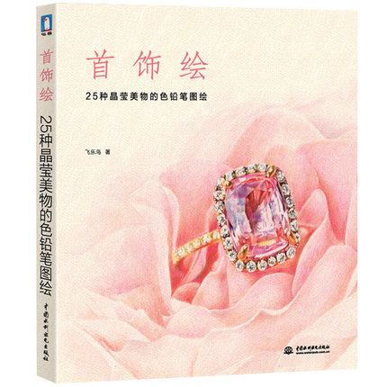Chinese color pencil drawing book 25 Gemstone Jewelry pencil painting textbook Tutorial art book for adults ChildrenChinese color pencil drawing book 25 Gemstone Jewelry pencil painting textbook Tutorial art book for adults Children